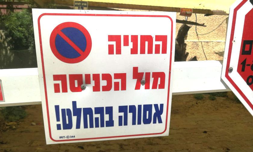 שלט אין חניה הכניסה אסור