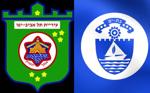 סמלי עיריות בת ים תל אביב