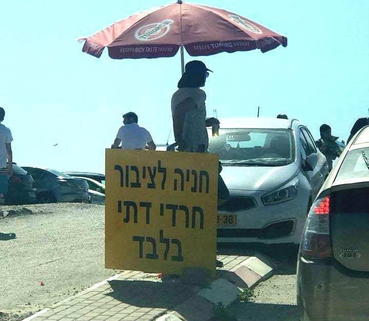 שלט המורה על חניה רק לציבור הדתי בחוף בבת ים