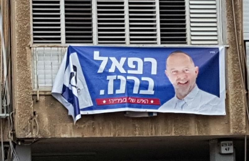 """כרזת בחירות של רפאל ברנז ממפלגת ש""""ס בת ים"""