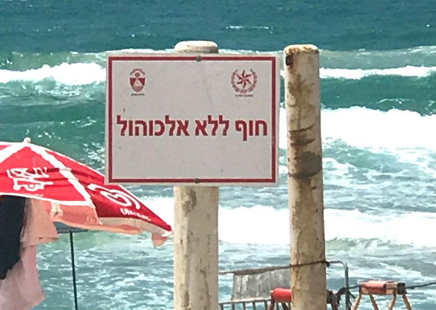 חוף תאיו - חוף ללא אלכוהול (צילום: מורן בן זכאי)