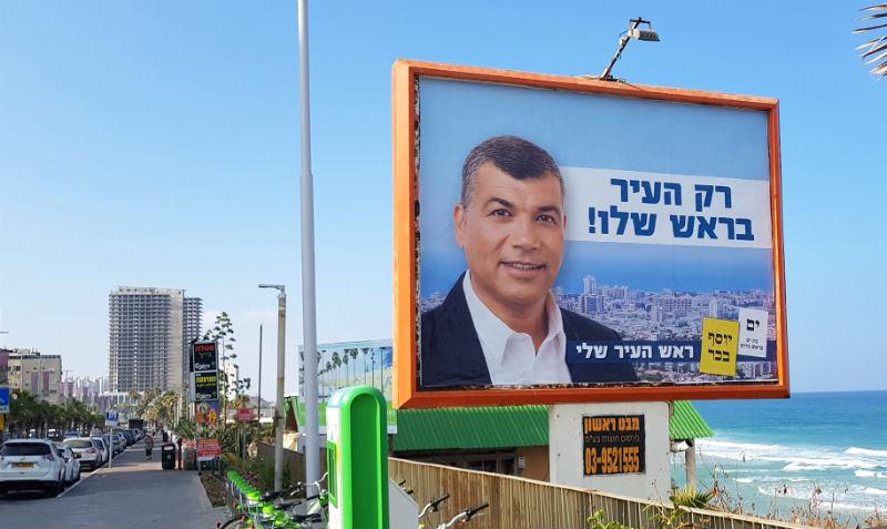 כרזת בחירות של יוסי בכר ראש עיריית בת ים