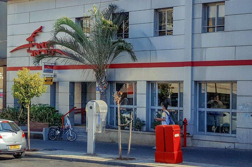 דואר ישראל (צילום: שאטרסטוק)
