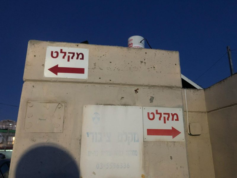 המקלטים לא ייפתחו (צילום: מורן בן זכאי)