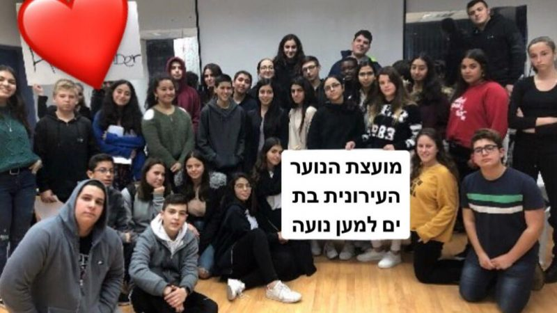 מתגייסים למען נועה צילום: מועצת הנוער העירונית