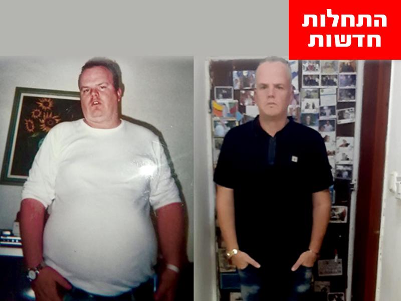 צחי לפני ואחרי הדיאטה