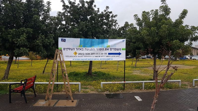עבודות פיתוח אזור היכל המשפט בבת ים