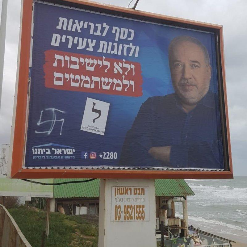 צלב קרס על שלט ישראל ביתנו בבת ים