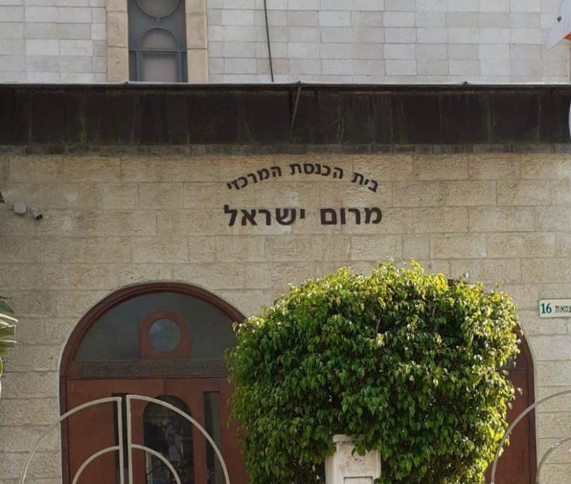 בית הכנסת מרום ישראל