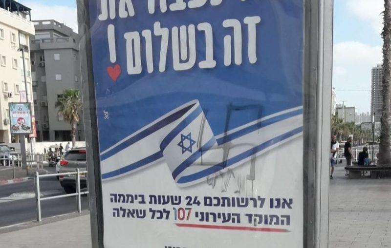 צלב קרס בתחנת האוטובוס